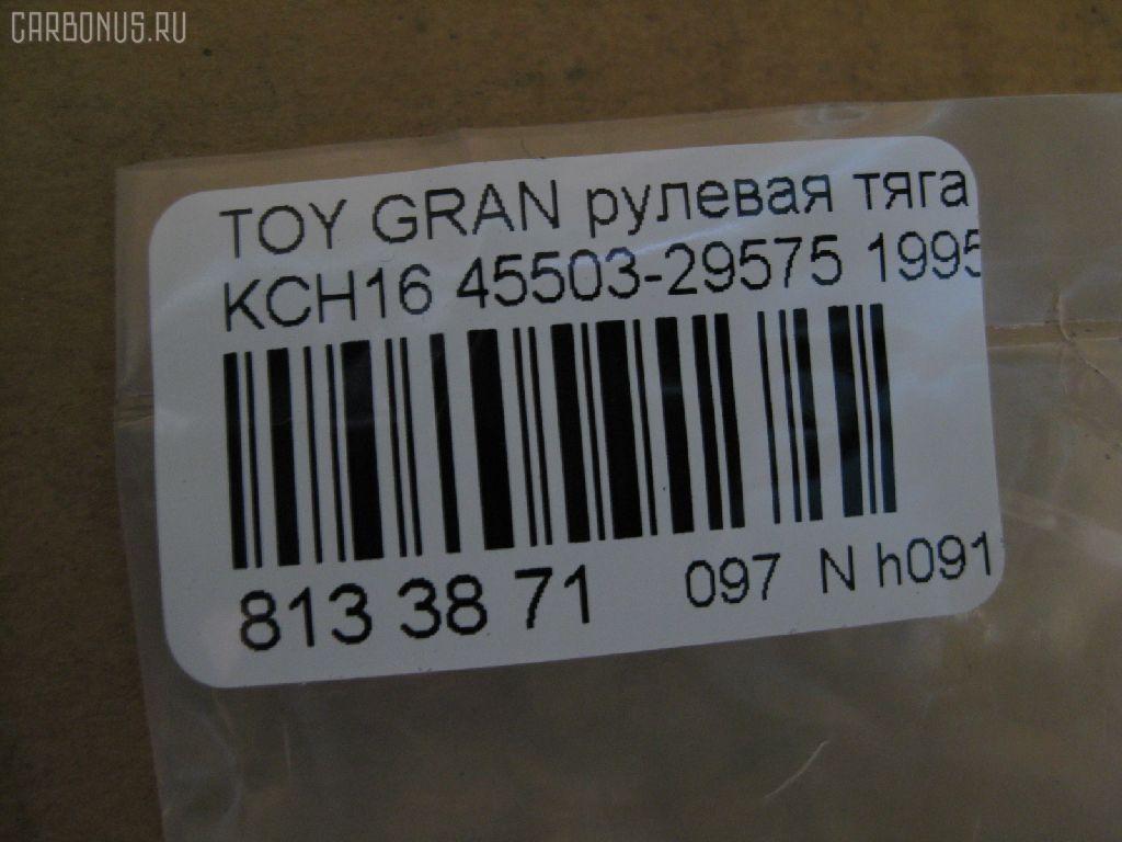 Рулевая тяга TOYOTA GRAND HIACE KCH16 Фото 2