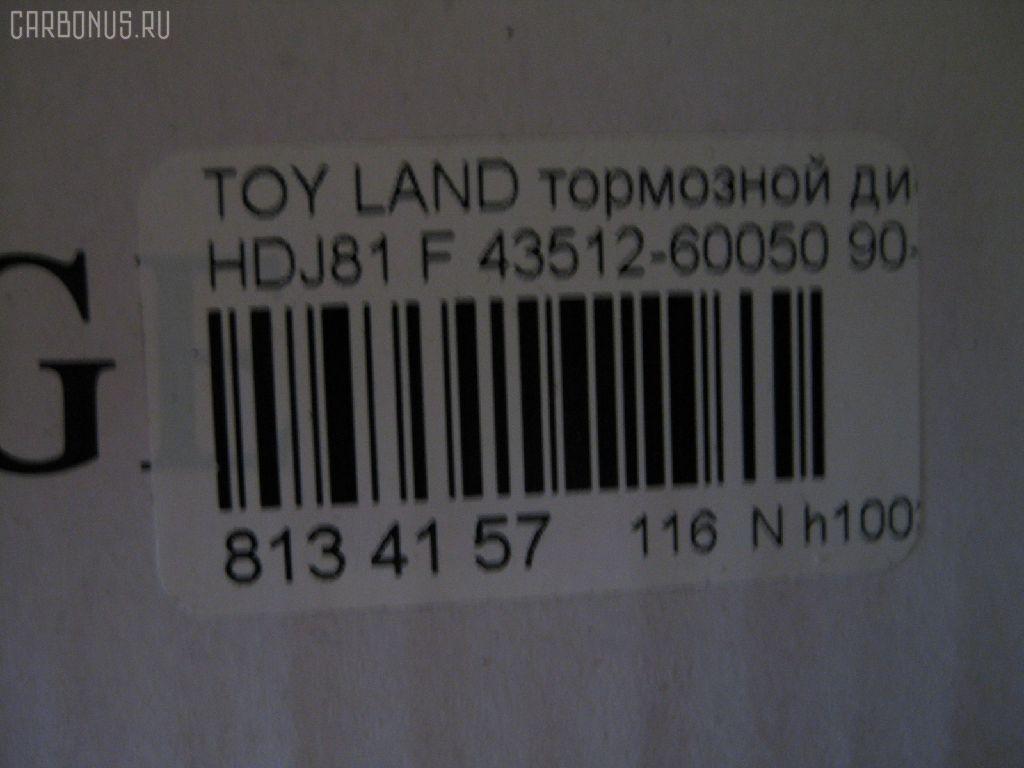Тормозной диск TOYOTA LAND CRUISER HDJ81 Фото 2