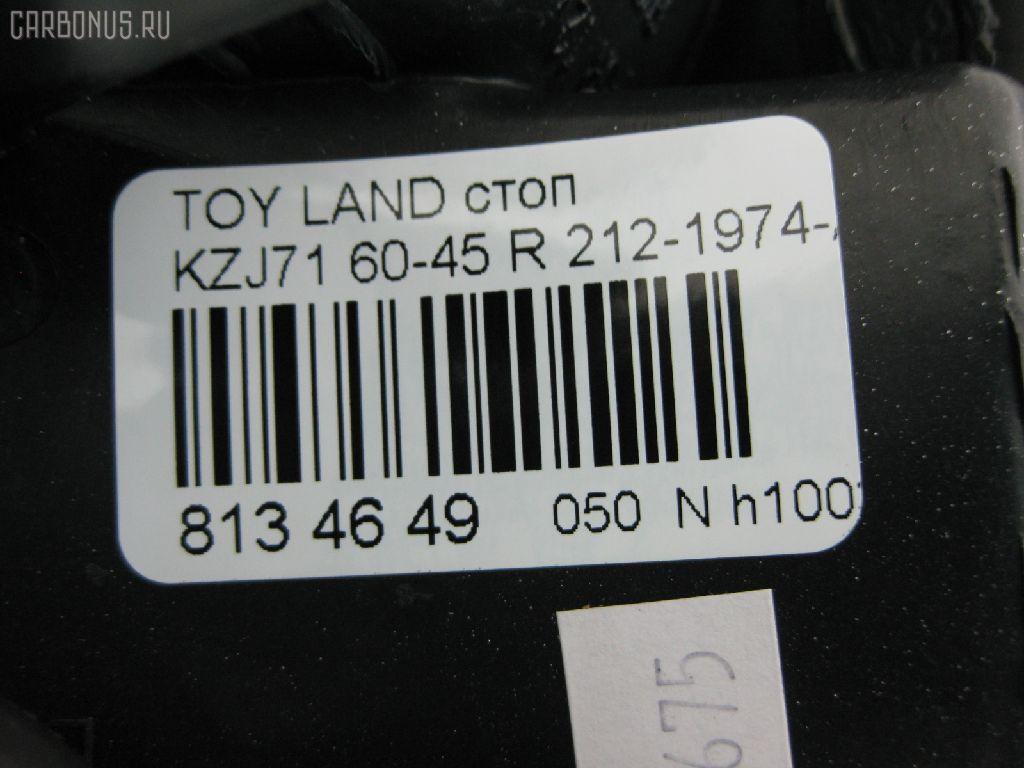 Стоп TOYOTA LAND CRUISER PRADO KZJ71G Фото 3