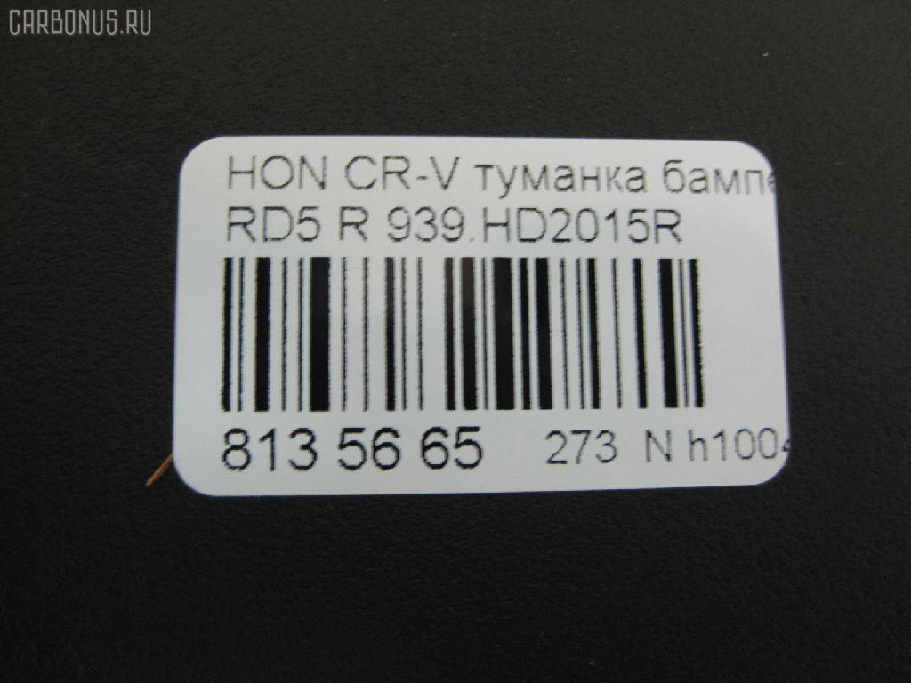 Туманка бамперная HONDA CR-V RD5 Фото 3