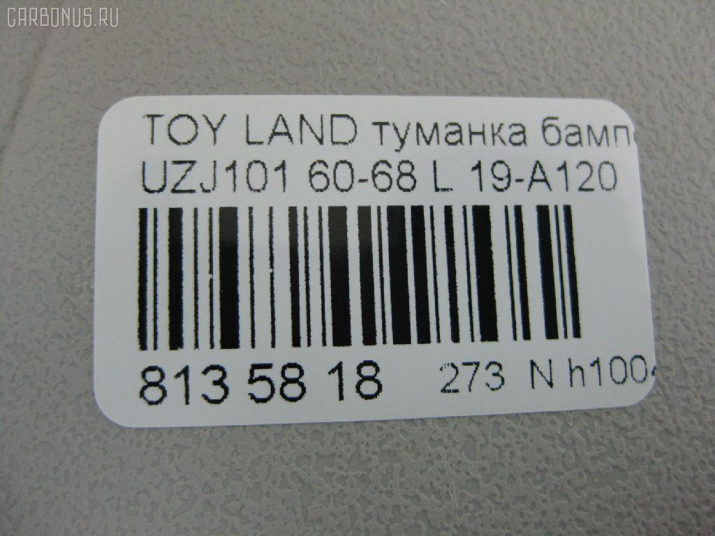 Туманка бамперная TOYOTA LAND CRUISER UZJ100W Фото 3