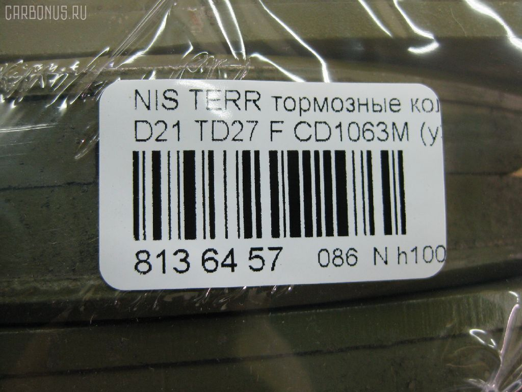 Тормозные колодки NISSAN TERRANO D21 TD27 Фото 6