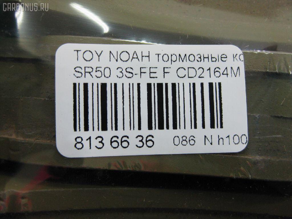 Тормозные колодки TOYOTA TOWN ACE NOAH SR50G 3S-FE Фото 6