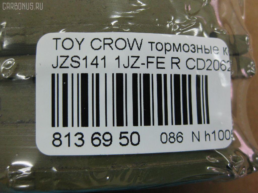 Тормозные колодки TOYOTA CROWN JZS141 1JZ-GE Фото 6