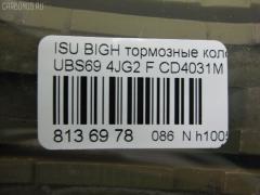 Тормозные колодки Isuzu Bighorn UBS69 4JG2 Фото 6