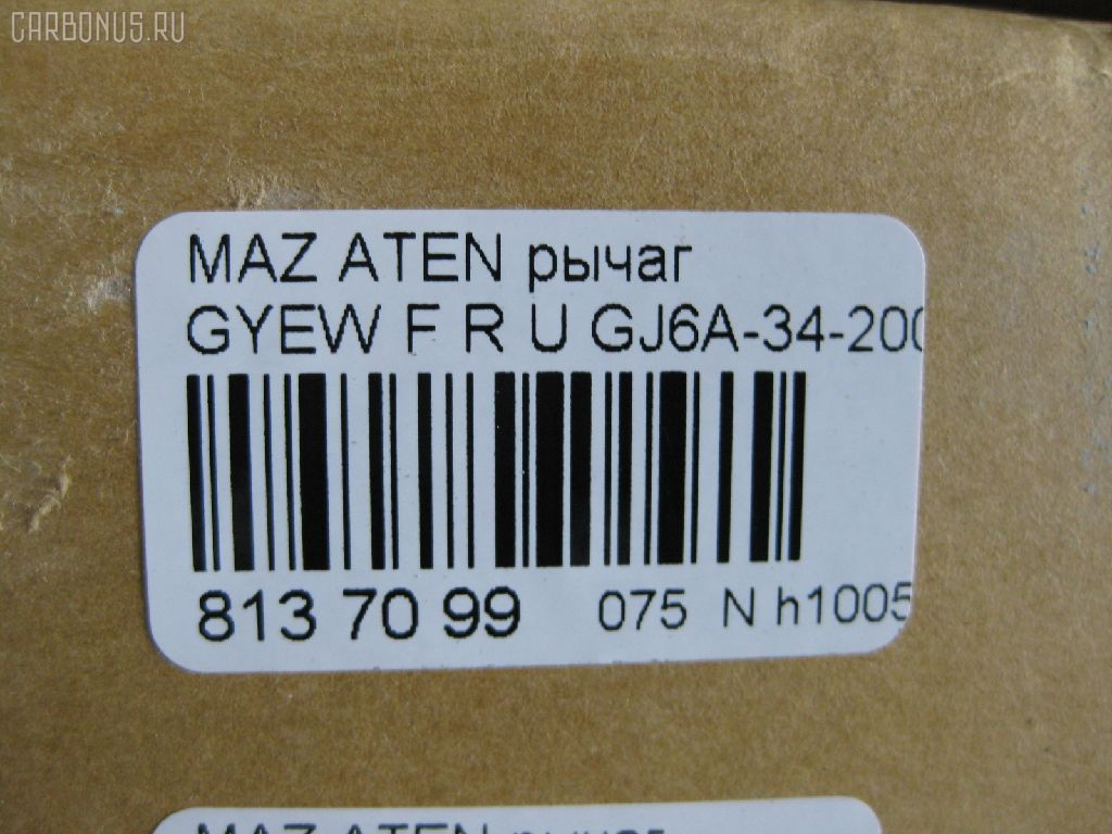 Рычаг MAZDA ATENZA SPORT WAGON GYEW Фото 2