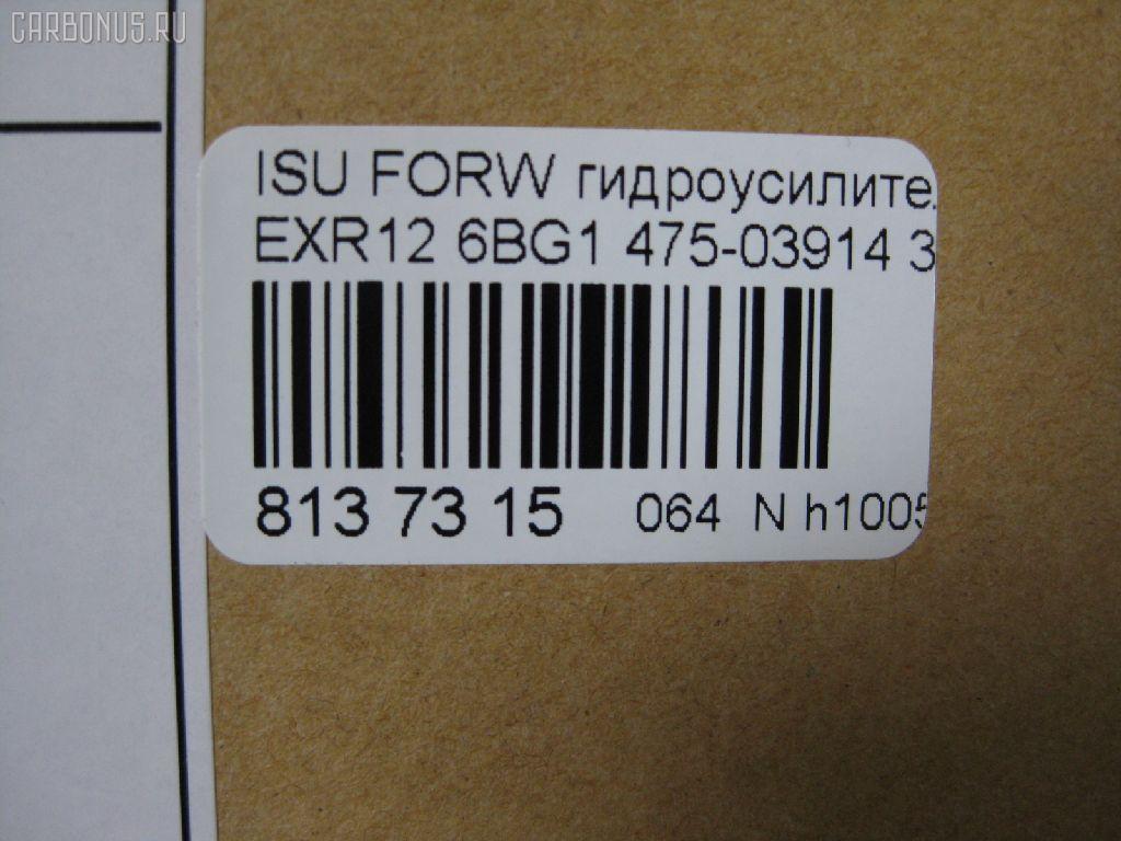Гидроусилитель ISUZU FORWARD EXR12 6BG1 Фото 4