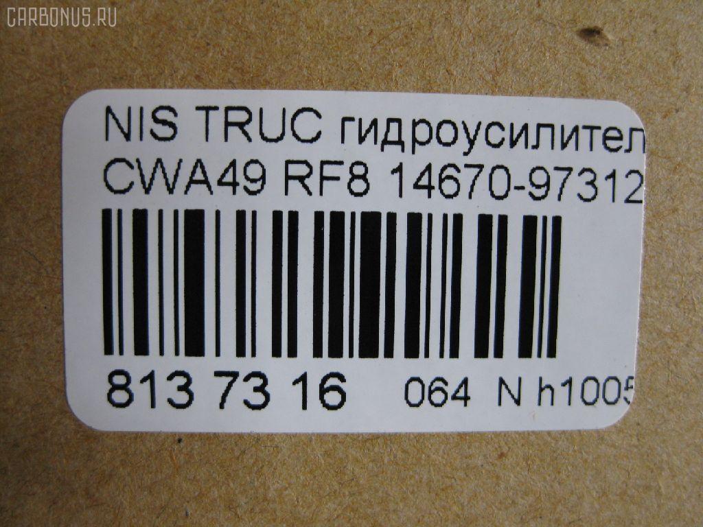 Гидроусилитель NISSAN DIESEL TRUCK CWA49 RF8 Фото 4