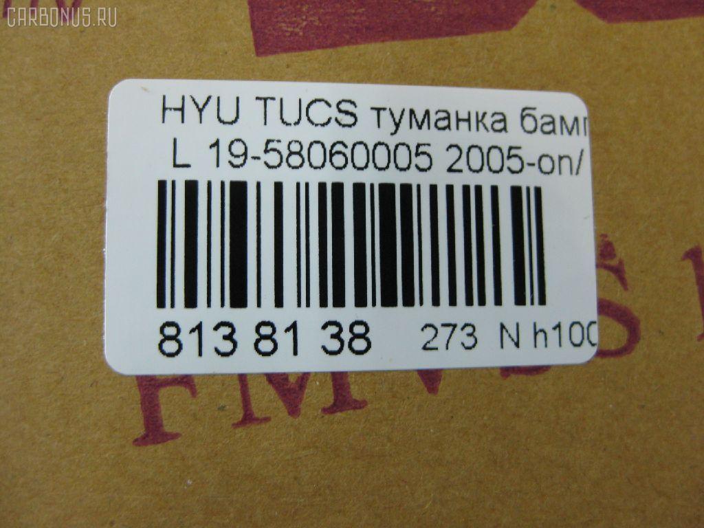 Туманка бамперная HYUNDAI TUCSON Фото 3