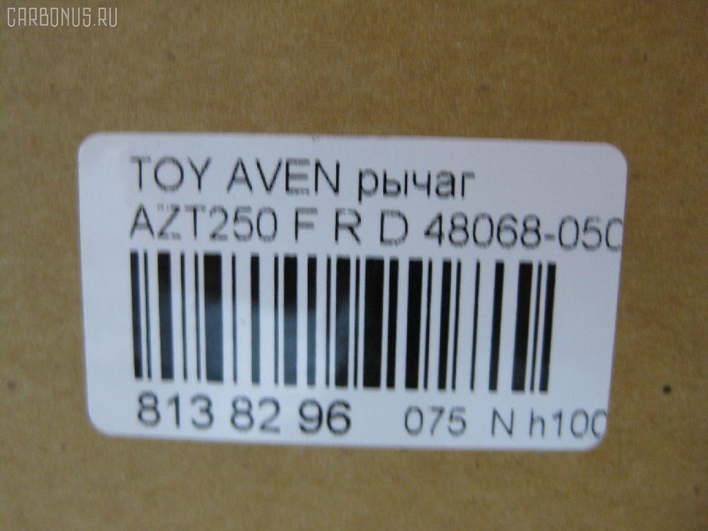 Рычаг TOYOTA AVENSIS AZT250 Фото 2
