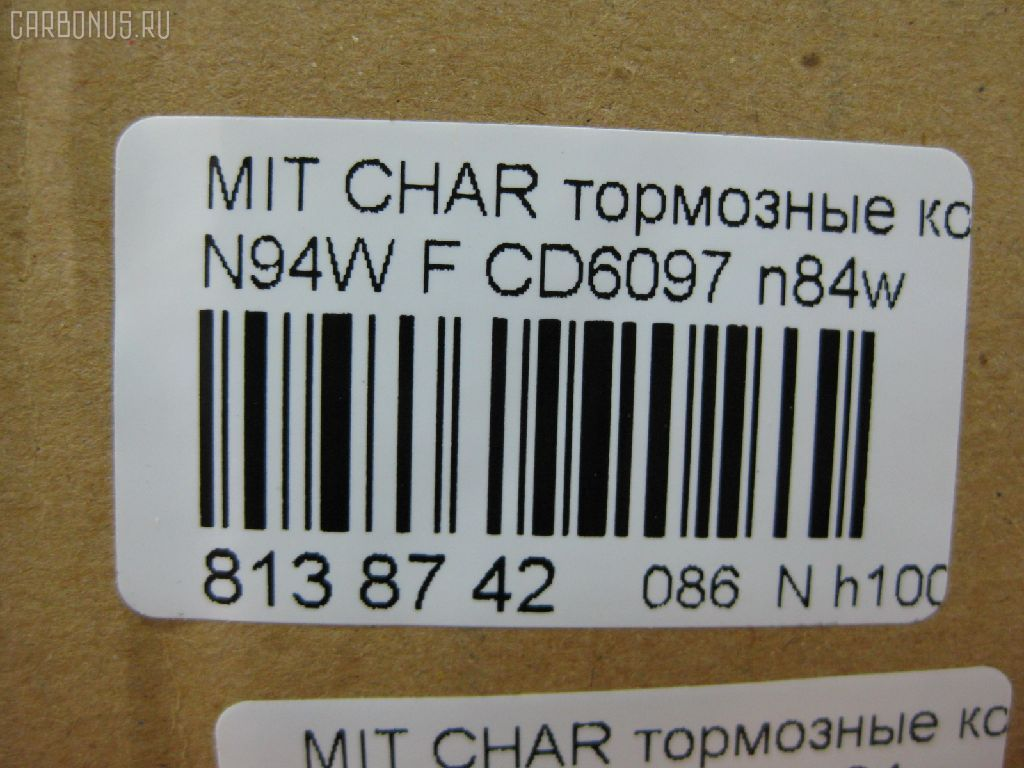 Тормозные колодки MITSUBISHI CHARIOT GRANDIS N94W Фото 3