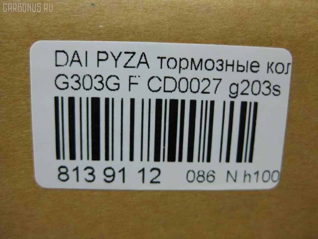 Тормозные колодки DAIHATSU PYZAR G303G Фото 3