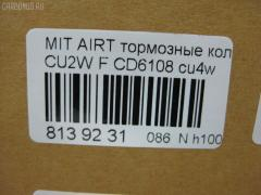 Тормозные колодки MITSUBISHI AIRTREK CU2W 4G63 Фото 3