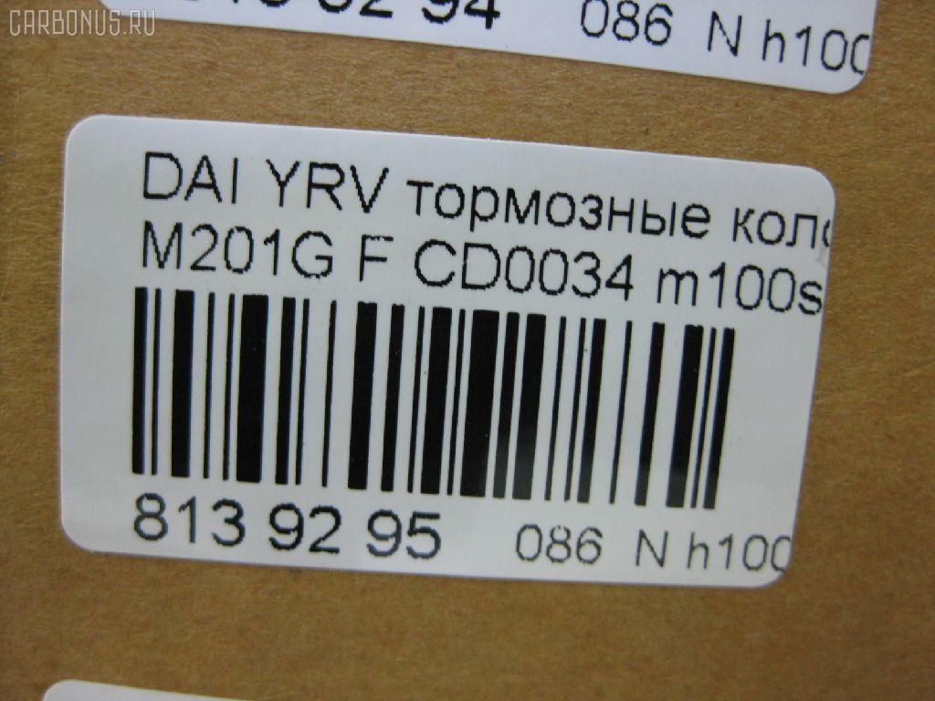 Тормозные колодки DAIHATSU YRV M201G Фото 3