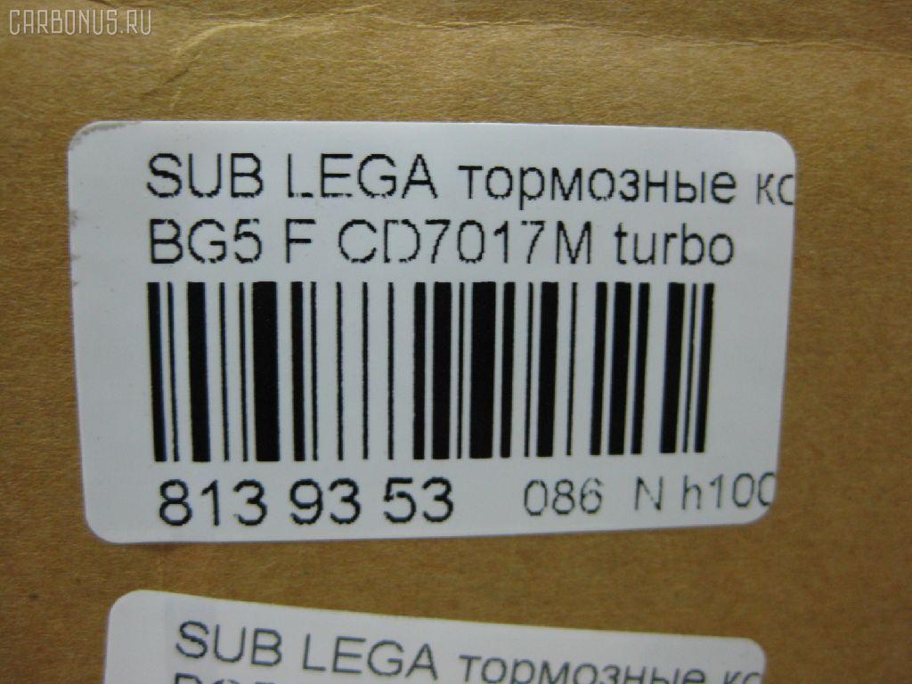 Тормозные колодки SUBARU LEGACY BG5 Фото 3