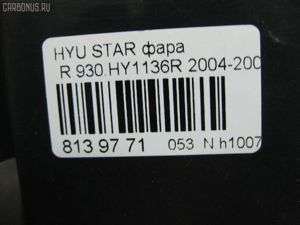 Фара HYUNDAI STAREX Фото 3