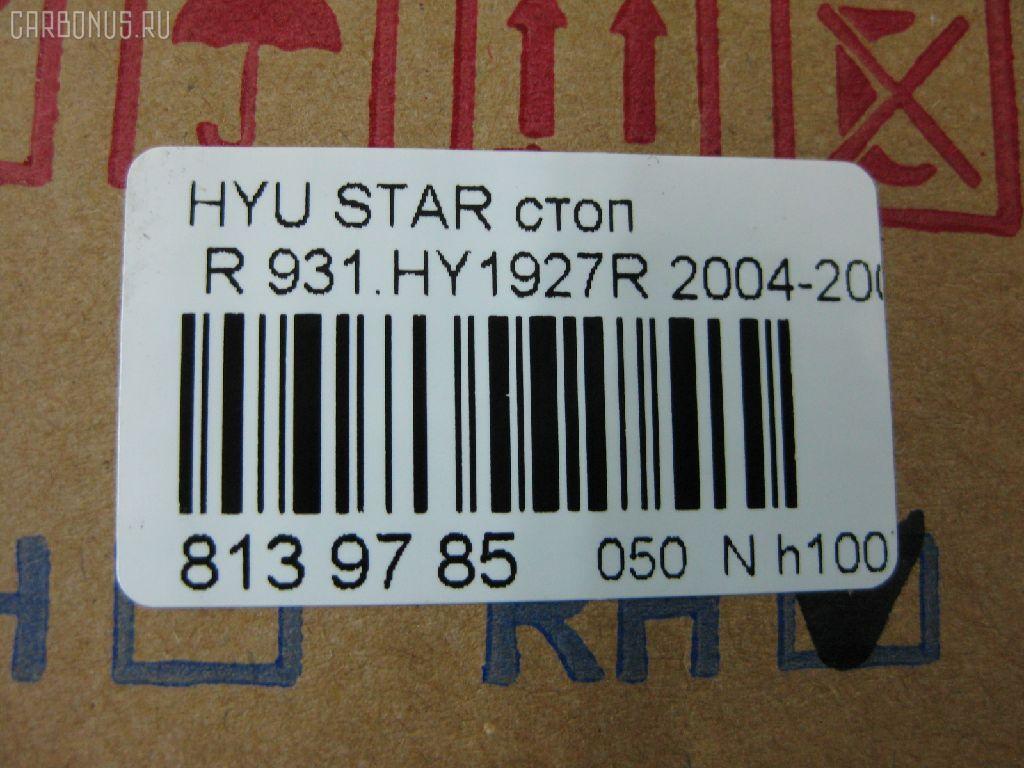 Стоп HYUNDAI STAREX Фото 3