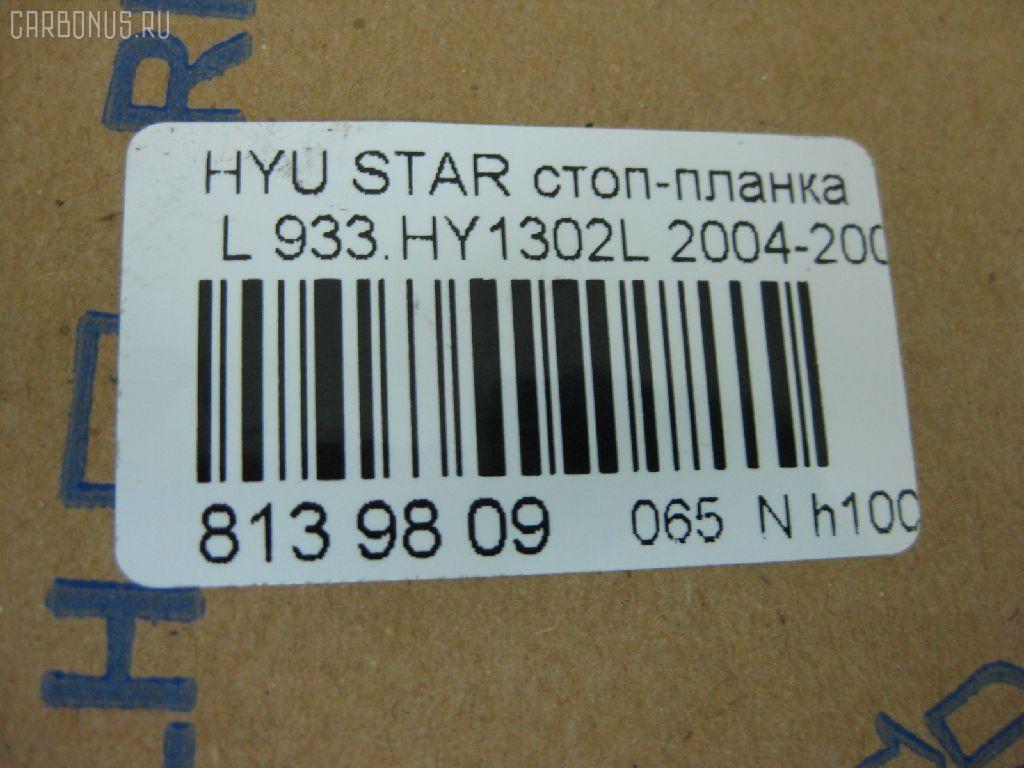 Стоп-планка HYUNDAI STAREX Фото 3