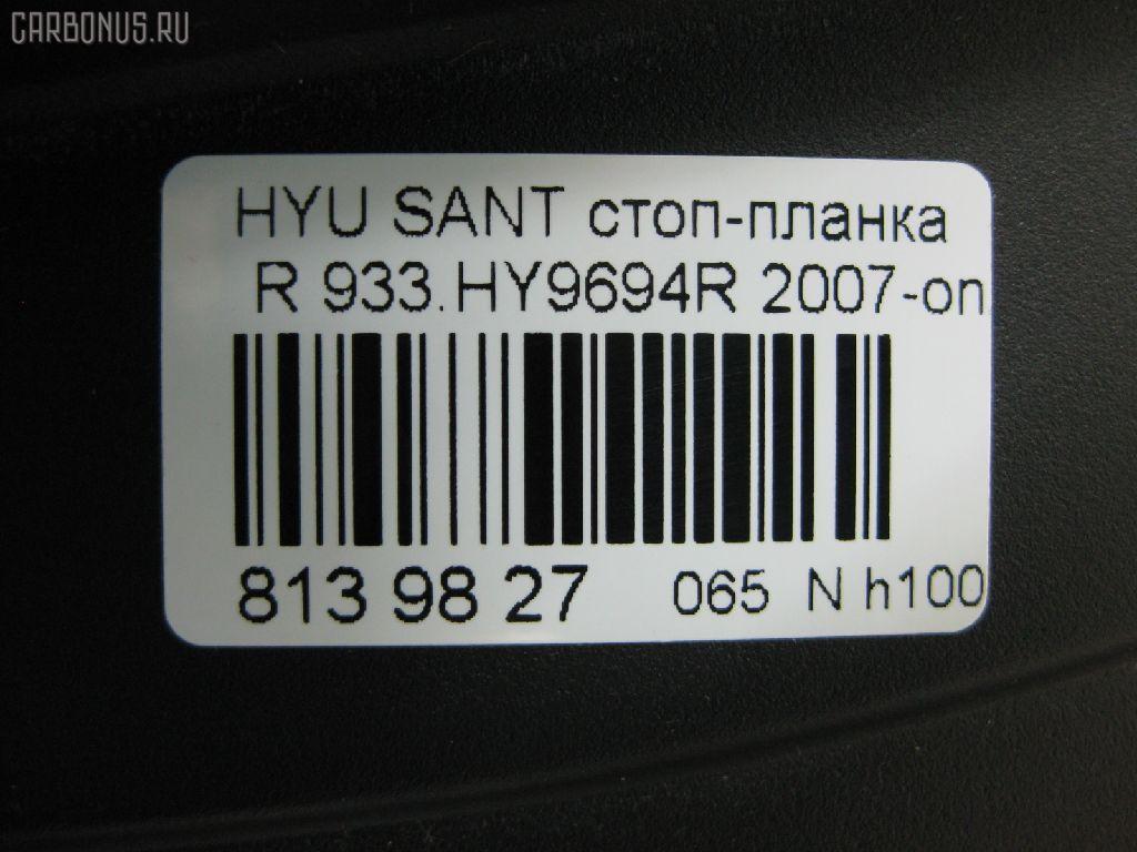 Стоп-планка HYUNDAI SANTA FE Фото 3