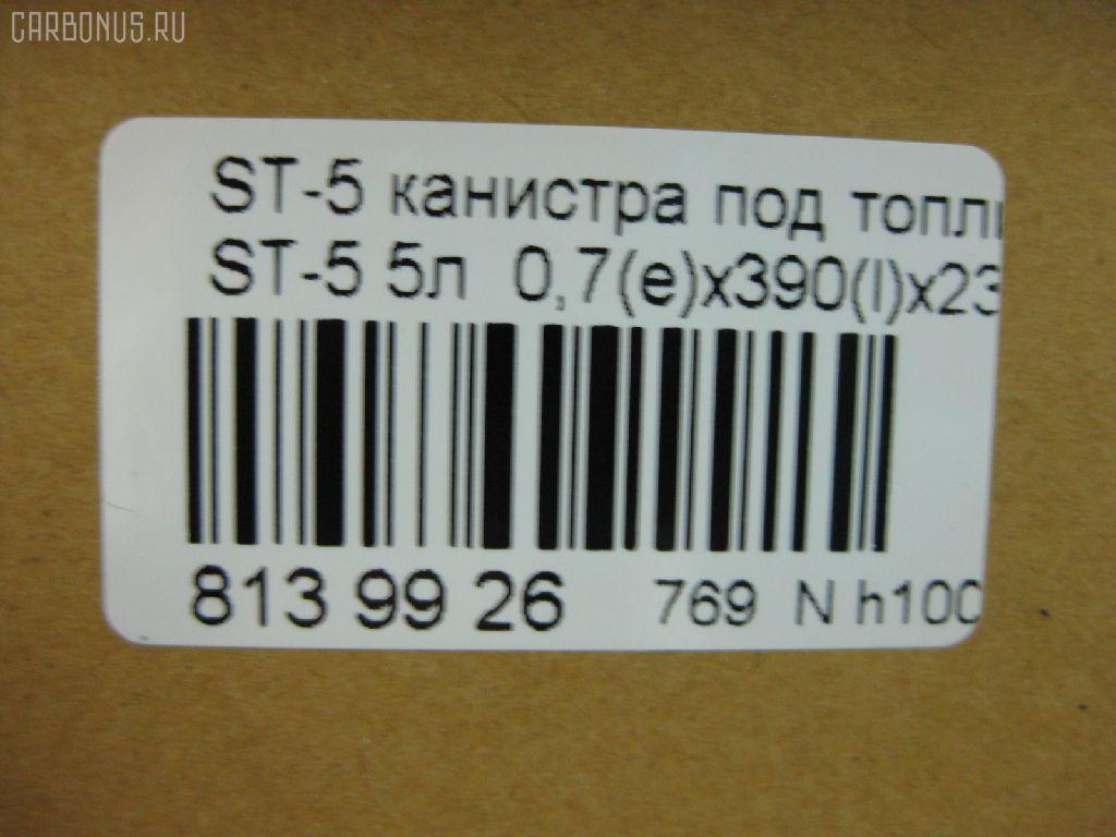 Канистра под топливо ST-5 CASEY ST-5 Фото 2