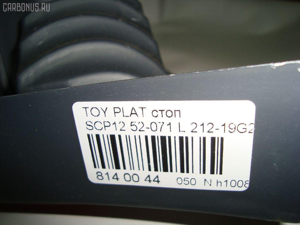 Стоп TOYOTA PLATZ SCP12 Фото 3