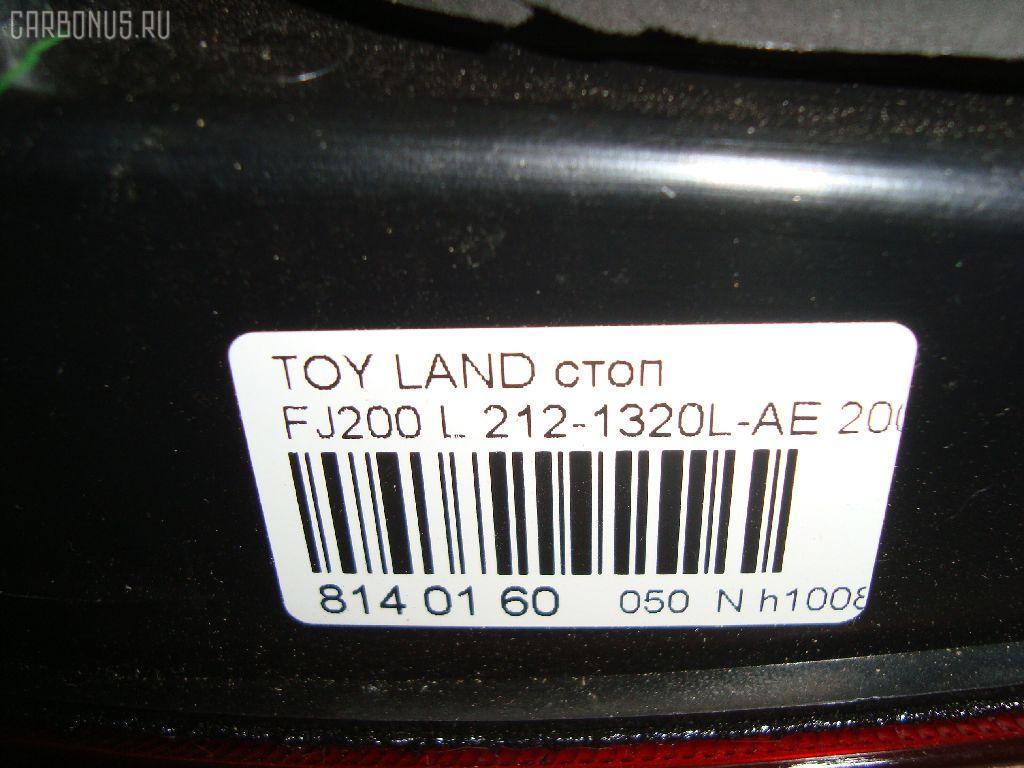 Стоп-планка TOYOTA LAND CRUISER UZJ200W Фото 4