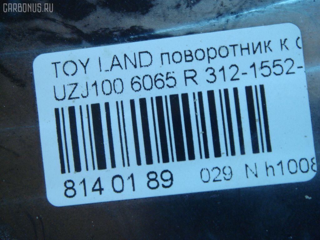 Поворотник к фаре TOYOTA LAND CRUISER UZJ100 Фото 4