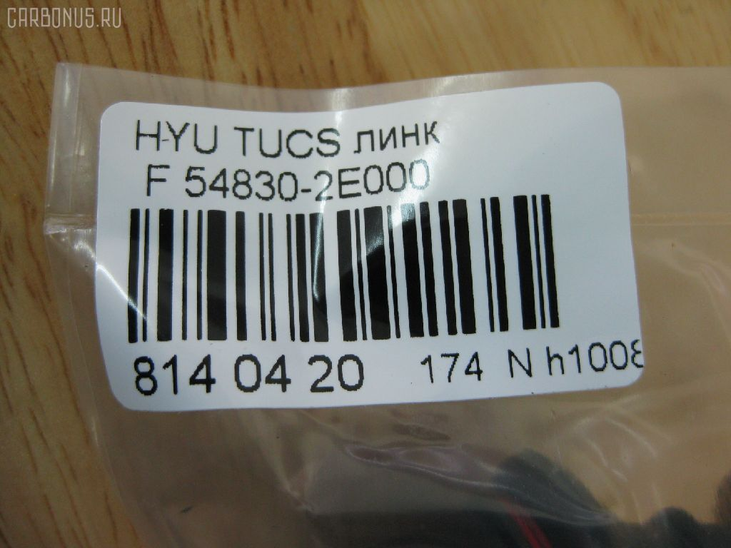 Линк стабилизатора HYUNDAI TUCSON BHWDS86 Фото 2