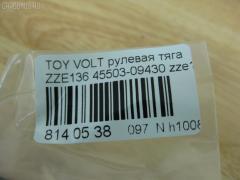 Рулевая тяга Toyota Voltz ZZE136 Фото 4