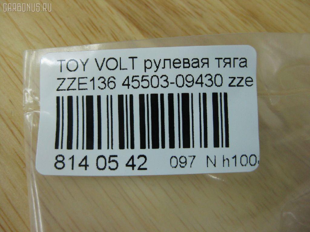 Рулевая тяга TOYOTA VOLTZ ZZE136 Фото 2
