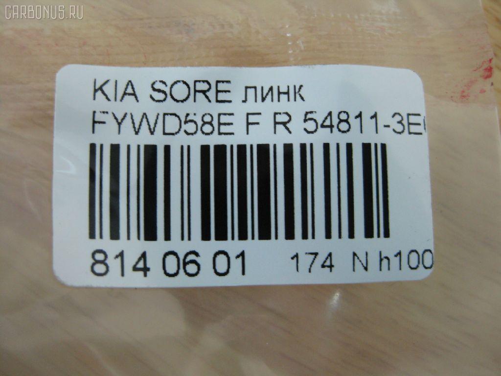 Линк стабилизатора KIA SORENTO FYWD58E Фото 2