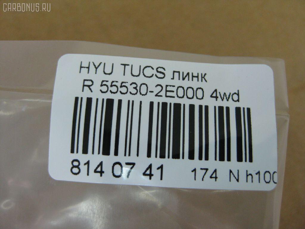 Линк стабилизатора HYUNDAI TUCSON BHWDS Фото 2