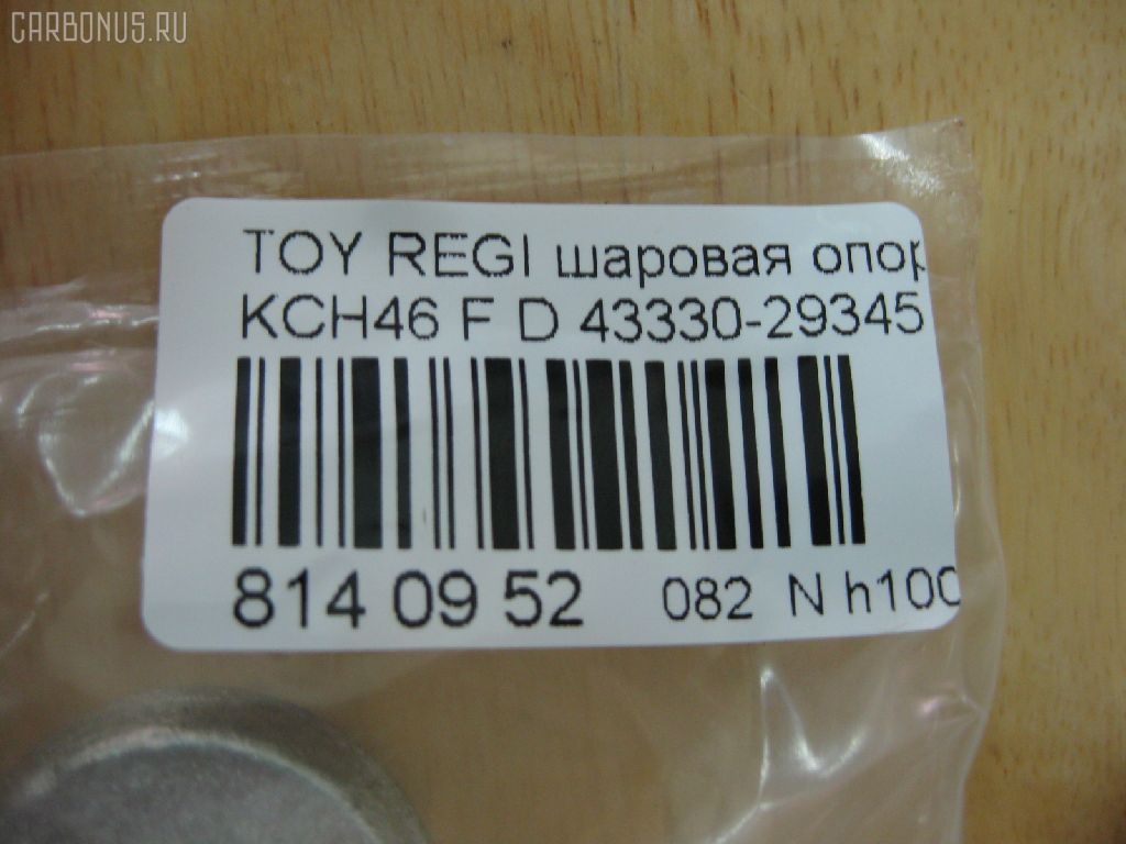 Шаровая опора TOYOTA REGIUS RCH41W Фото 3
