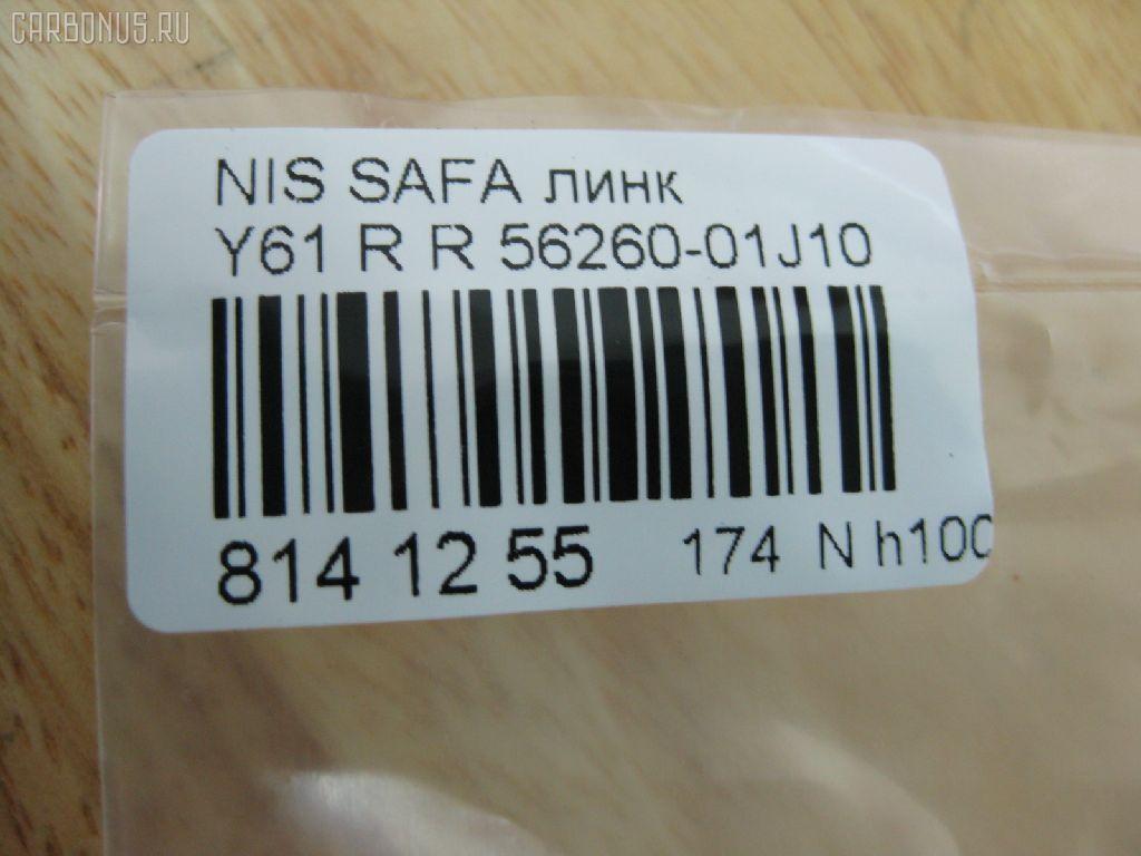 Линк стабилизатора NISSAN SAFARI Y61 Фото 2