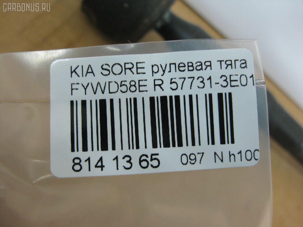 Рулевая тяга KIA SORENTO FYWD58E Фото 2