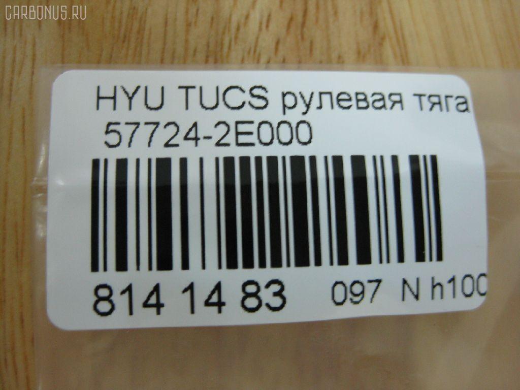 Рулевая тяга HYUNDAI TUCSON BHWD Фото 2