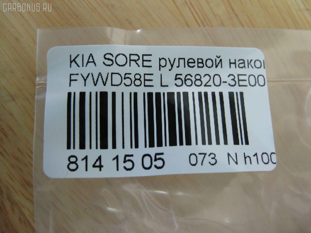 Рулевой наконечник KIA SORENTO FYWD58E Фото 2
