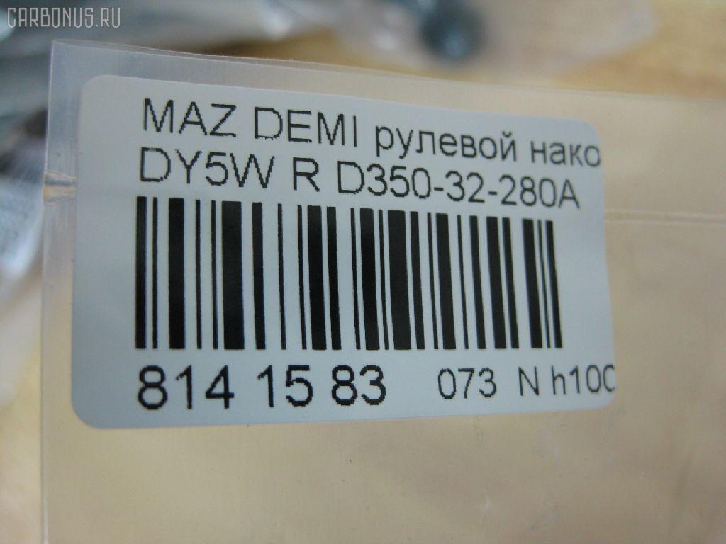 Рулевой наконечник MAZDA DEMIO DY5W Фото 2