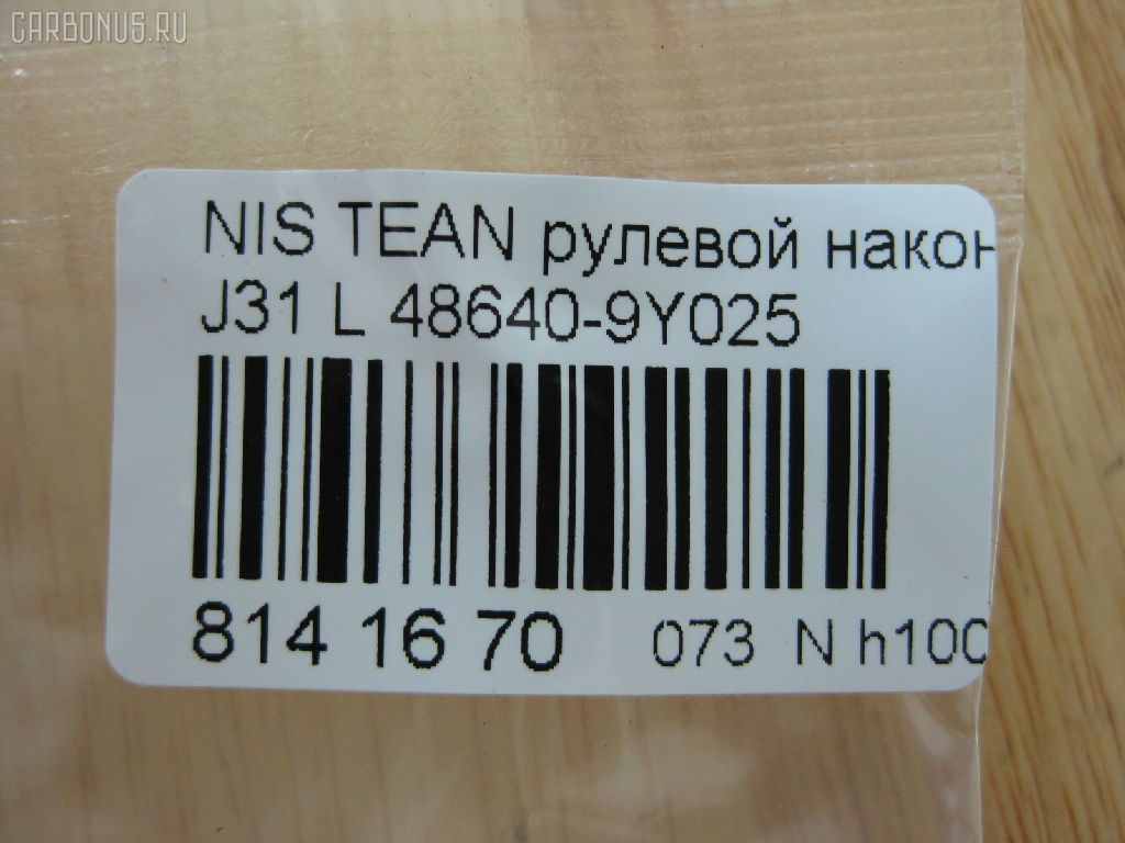Рулевой наконечник NISSAN TEANA J31 Фото 2