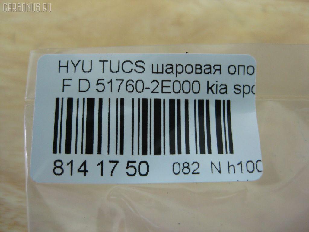 Шаровая опора HYUNDAI TUCSON BHWD Фото 2