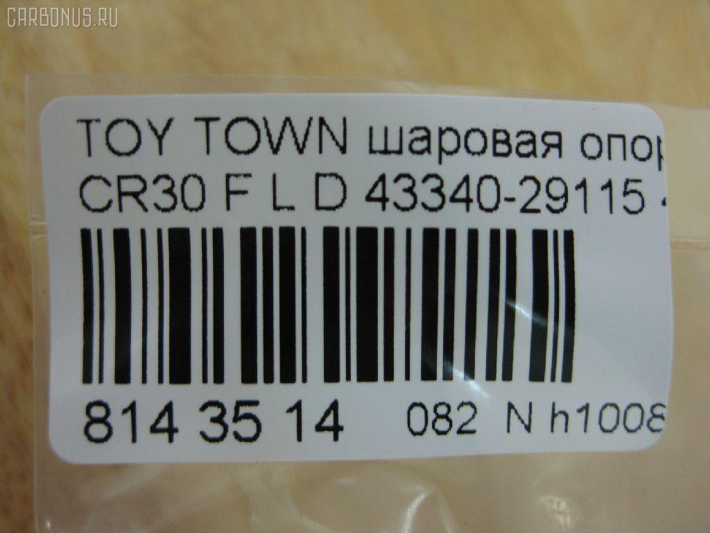 Шаровая опора TOYOTA TOWN ACE CR30 Фото 3