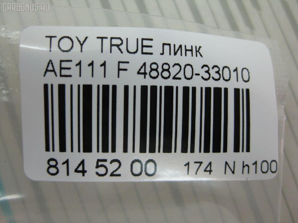Линк стабилизатора TOYOTA SPRINTER TRUENO AE111 Фото 2