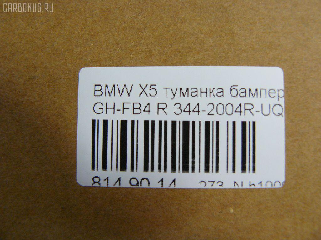 Туманка бамперная BMW X5 E53-FB44 Фото 2