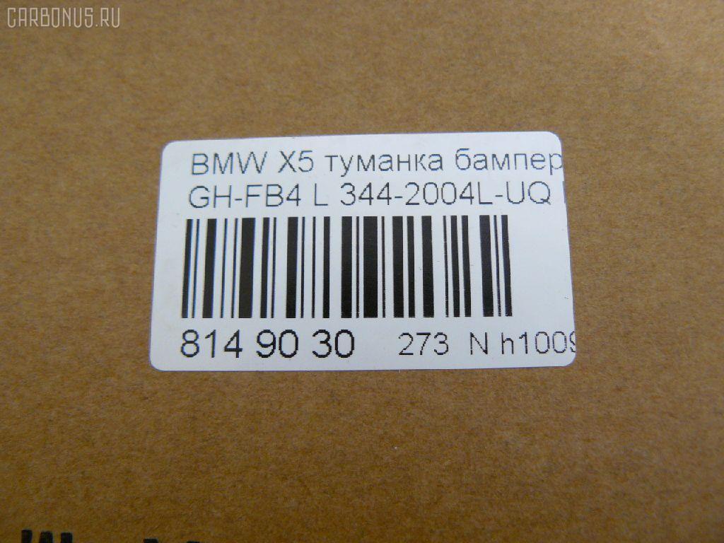 Туманка бамперная BMW X5 E53-FB44 Фото 3