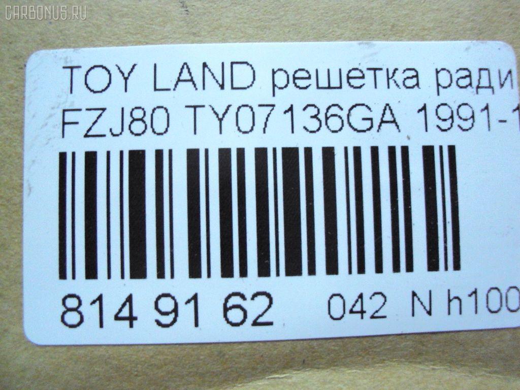 Решетка радиатора TOYOTA LAND CRUISER FZJ80 Фото 3