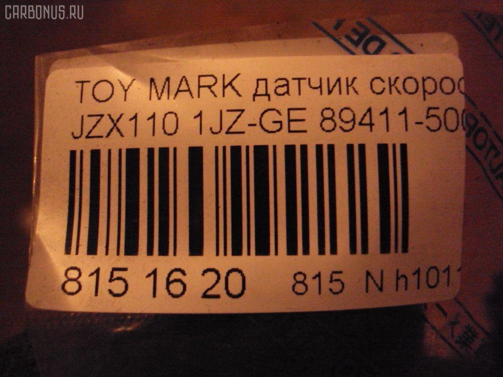 Датчик скорости TOYOTA MARK II JZX110 1JZ-GE. Фото 4