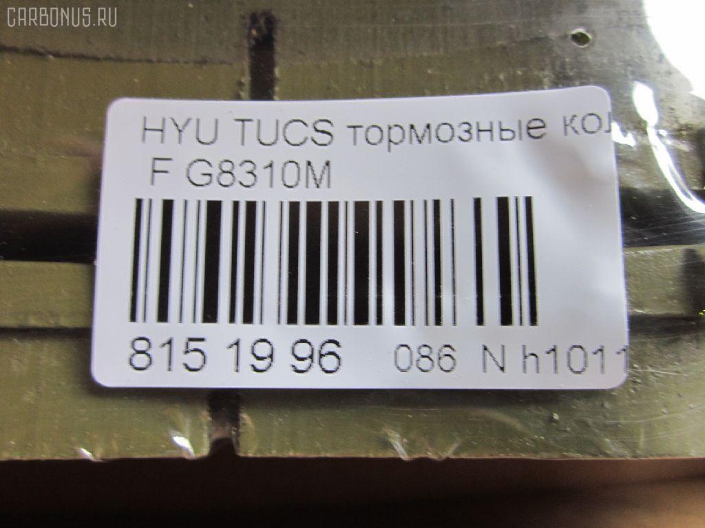 Тормозные колодки HYUNDAI TUCSON 2000L Фото 3