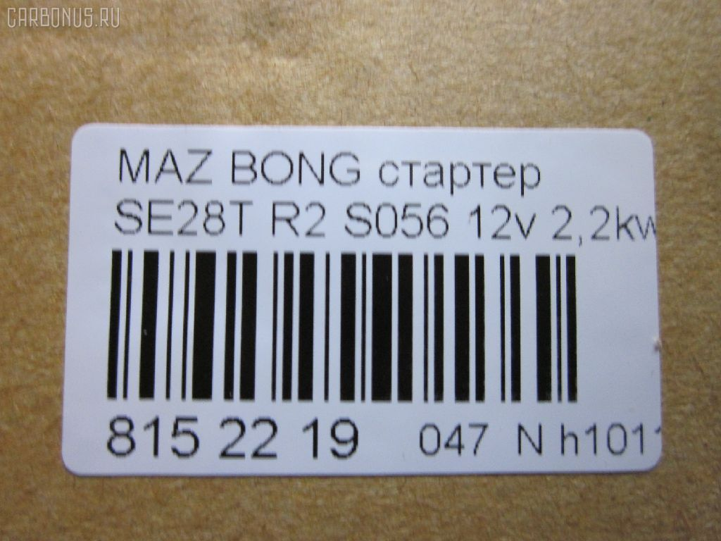 Стартер MAZDA BONGO SE28T R2 Фото 3