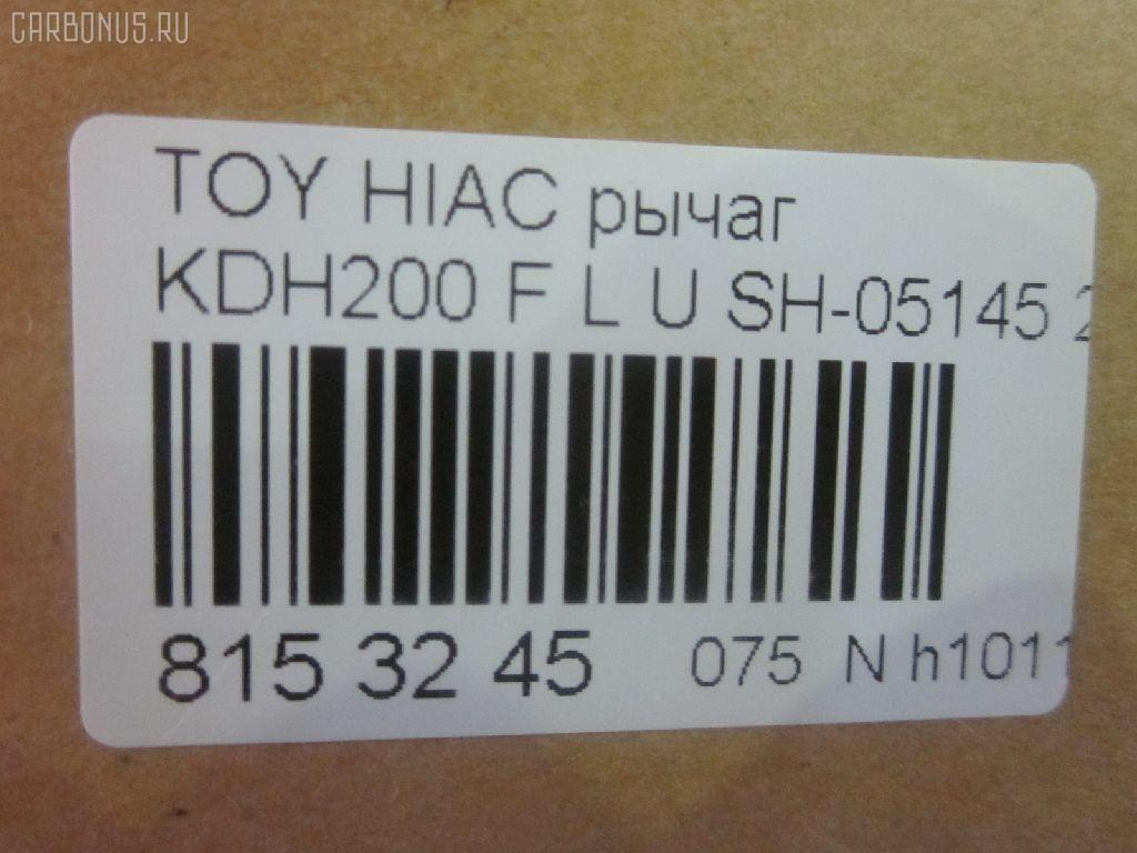 Рычаг TOYOTA HIACE KDH200 Фото 3