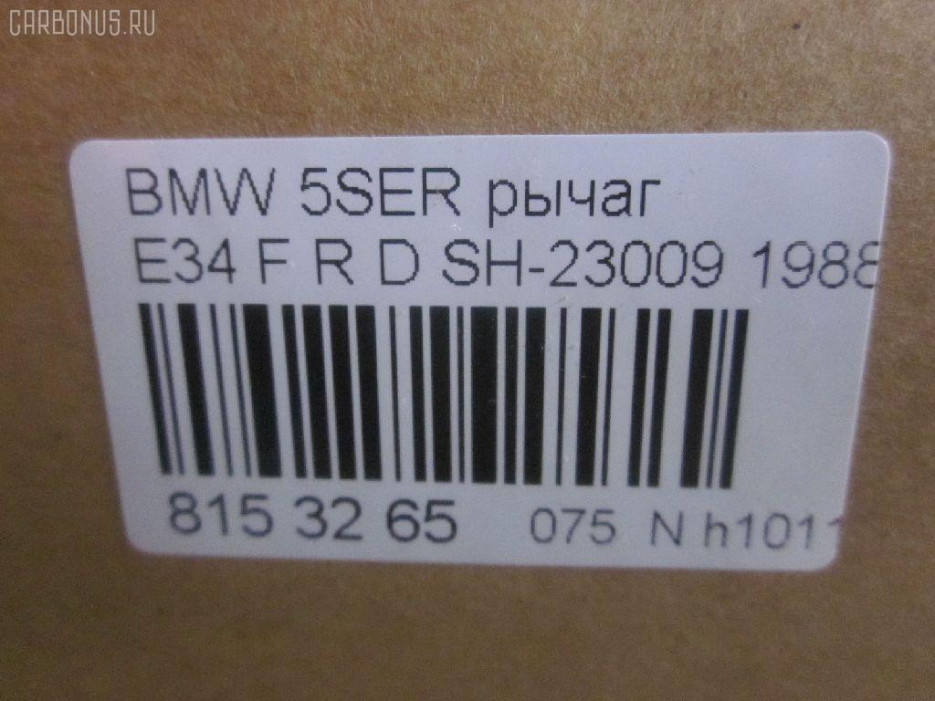 Рычаг BMW 5-SERIES E34 Фото 3